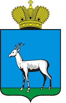 герб г.о Самара