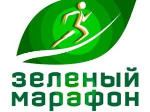 зеленый марафон
